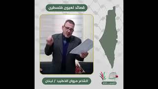 انتماء2021: قصائد لعيون فلسطين، الشاعر مروان الخطيب، لبنان