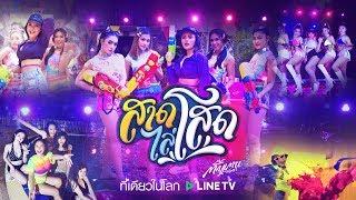 【Online Now 】 สาดไล่โสด - ตั๊กแตน ชลดา | รับชมที่เดียวในโลกบนไลน์ทีวี (LINE TV)