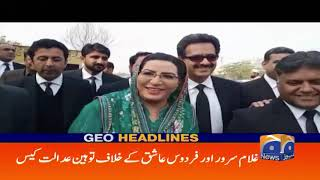 Geo Headlines 12 AM | 15th November 2019