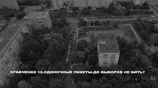 Кравченко 16.Одиночные пикеты.До выборов не бить?