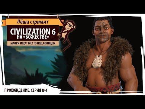 """Маори в Gathering Storm на уровне сложности """"божество"""". Sid Meier's Civilization VI"""