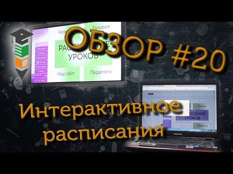 Обзор #20 Интерактивное расписание