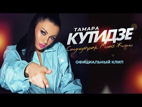 Тамара Кутидзе – Саундтрек моей жизни
