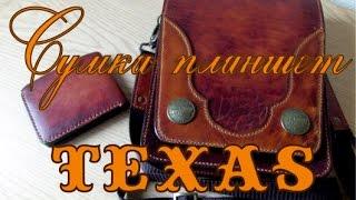 """Кожаная сумка планшет """"Техас"""", Сумка планшет из кожи, Сумка из натуральной кожи."""