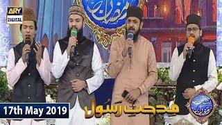 Shan e Iftar - Middath-e-Rasool - Naat: (Ya Nabi Salam Alaika) - 17th May 2019