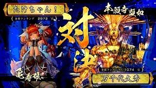 戦国大戦傾奇者対決[2016/10/10]たけちゃん!VS万千代久秀