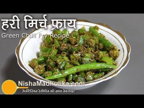 Hari Mirch Fry Recipe - Green chilli Fry