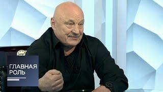 Главная роль. Николай Чиндяйкин. Эфир от 16.10.2017