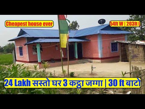 24 Lakh हेर्नुहोस अहिलेसम्मकै सस्तो घर 3 कट्ठा नमबरी जग्गा सहीत | 30 ft बाटो hamrobazar | ghar jagga