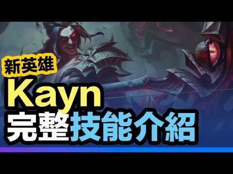新英雄【慨影】Kayn 完整技能介紹