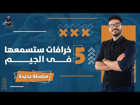 ٣-  خرافات  الجيم التى يجب تصحيحها/ استعد لهدم كثير من المعلومات المغلوطة
