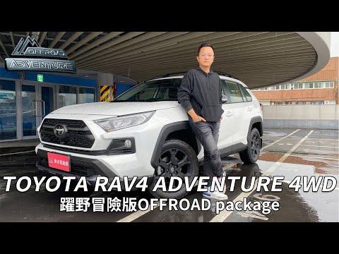 TOYOTA RAV4 ADVENTURE 4WD躍野冒險版OFFROAD package ‧ 個性化撒野風正夯!【新車試駕】