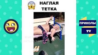 ПРИКОЛЫ ИЮЛЬ 2018 смешное видео ржака #12