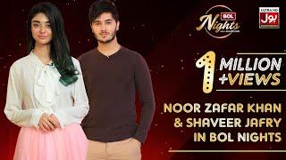 BOL Nights With Ahsan Khan | Shahveer Jafry  | Noor Zafar Khan | 25th July 2019 | BOL Entertainment