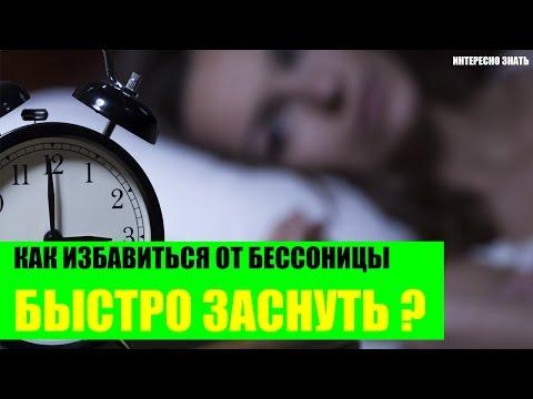 Как избавиться от бессонницы и быстро заснуть?