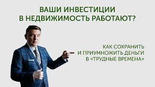 Инвестиции в недвижимость в 2018 в России