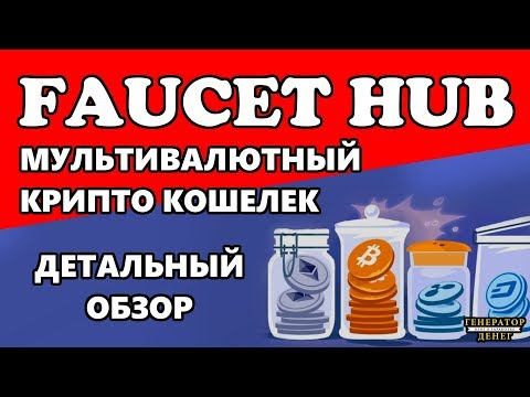 Мультивалютный кошелек - прокладка FaucetHub. Небольшой обзор!