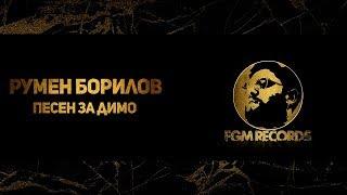 RUMEN BORILOV - PESEN ZA DIMO, 2019 / Румен Борилов - Песен за Димо, 2019