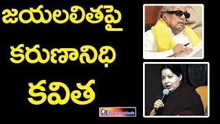 Jayalalitha Death  DMK Party Poetry On Jayalalitha Death  జయలలిత అమ్మ పై కవిత   Top Telugu Media