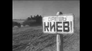 Героическое форсирование Днепра, 1943. Путь на Киев открыт. Сборник кинодокументов и кинохроники