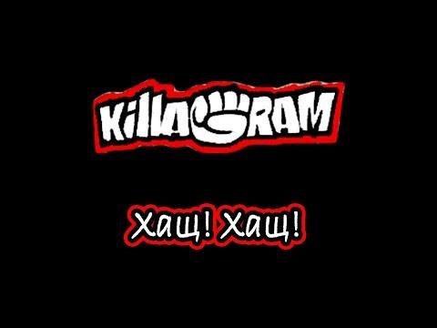 KillaGram – Хащ! Хащ! (дед Афанасий)