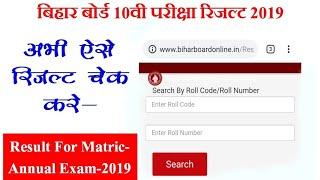 Bihar Board 10th Result 2019 | इन वेबसाइट पर