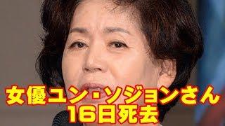 女優ユン・ソジョンさん、16日死去…現在放送中の「猟奇的な彼女」にも出演