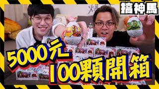 【悲劇】價值5000元!100顆全開!超意外結果
