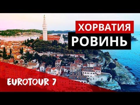 Хорватия Ровинь. Самый красивый город Хорватии.