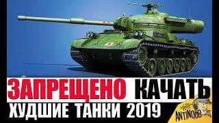 ИХ ЗАПРЕЩЕНО КАЧАТЬ В 2019! УЖАСНЫЕ ТАНКИ в World of Tanks
