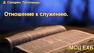 """""""Отношение к служению"""". Д. Самарин. Проповедь. МСЦ ЕХБ."""