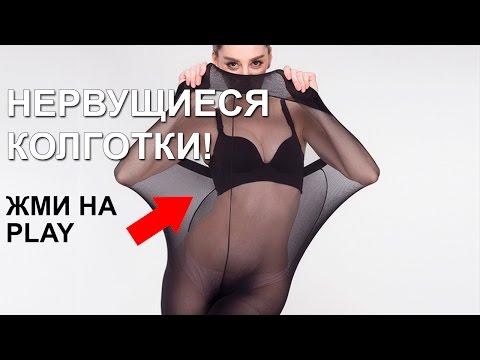 youtube Lasti Slim (Ласти Слим) - нервущиеся колготки
