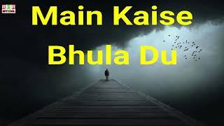Tujhe Apne Dil Se Main Kaise Bhula Du SINGER RHR LYRICAL