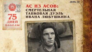 Ас из асов: Смертельная танковая дуэль Ивана Любушкина