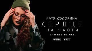 Катя Кокорина - Сердце на части (DJ NRGetic mix)