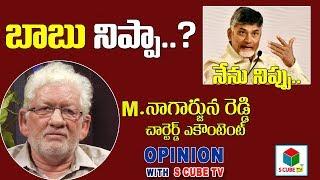 బాబు నిప్పా?..నేను నిప్పు..?M.Nagarjuna Reddy About AP CM Chandrababu Naidu   APSRTC   S Cube TV