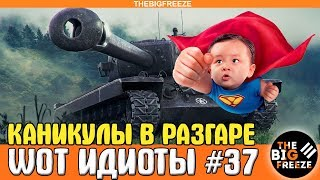 WOT ИДИОТЫ #37 | Каникулы в разгаре [WORLD OF TANKS]