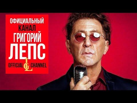 Григорий Лепс - Лучшие песни (Видеография 1995 - 2017)