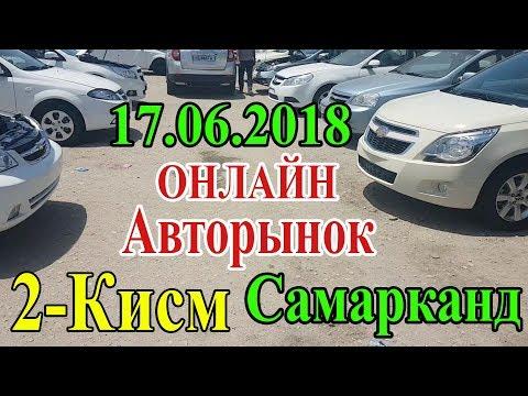 Самарканд Мошина Бозор 2-кисм (17.06.2018 Янги нархлар) Samarqand Moshina Bozor Narxlari (видео)