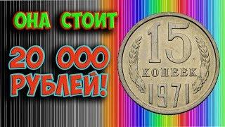 Стоимость редкой монеты 15 копеек 1971 года. Её реальная стоимость, в том числе и на аукционах!