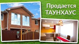Продается дом | Семейный Таунхаус на юге | Цены на недвижимость в Гармонии | Дом на несколько семей