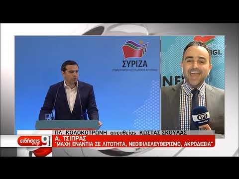 Αλ.Τσίπρας: Μάχη ενάντια σε λιτότητα-νεοφιλελευθερισμό και ακροδεξιά | 15/3/2019 | ΕΡΤ