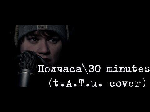 Niko Palonen - Полчаса\30 Minutes (t.A.T.u. cover)