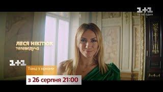 """Леся Нікітюк в шоу """"Танці з зірками"""". Скоро на 1+1"""