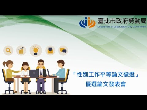 1071127臺北市政府勞動局第一屆性別工作平等論文優選論文發表會
