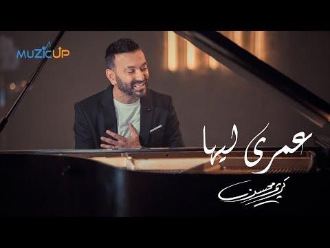 """شاهد- كليب كريم محسن الجديد """"عمري ليها"""""""