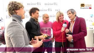 Группа На-На на презентации обувного бутика Minelli