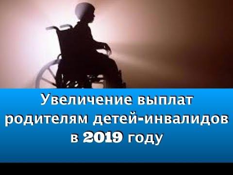 Увеличение выплат родителям детей инвалидов в2019 году