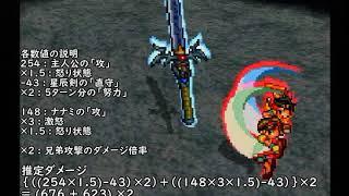 幻想水滸伝Ⅱ 一撃でボス撃破 #2(星辰剣、ヘカトンケイル)