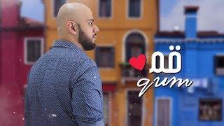 تحميل اغاني Single - SAEED AMANI -QUM ( سعيد اماني - قم ) MP3
